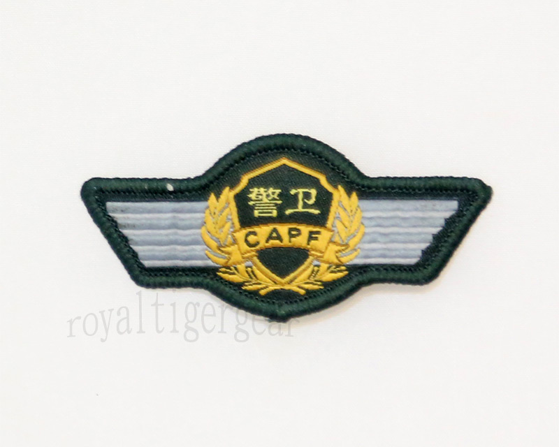 Chinese Armed Police Force CAPF - Security Force Patch