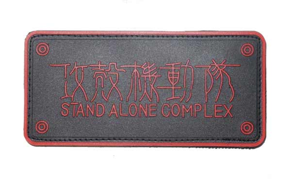 Ghost in the Shell PVC Patch – Stand Alone Complex - Red