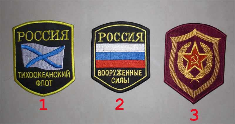 Russia Military Patch